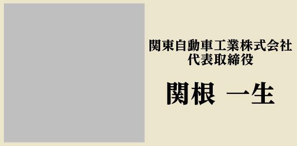 関東自動車工業株式会社 代表取締役社長 関根正好