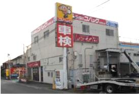 コバック武蔵嵐山店