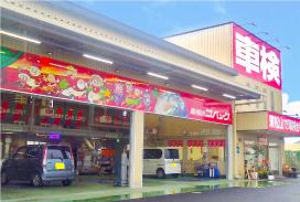 コバック東松山店